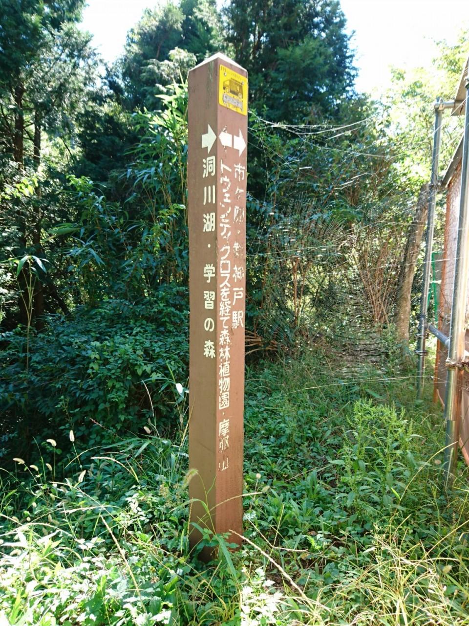 トウェンティクロス @苧川谷山腹工事中継点フェンス