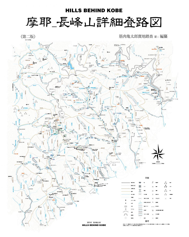 摩耶_長峰山詳細登路図